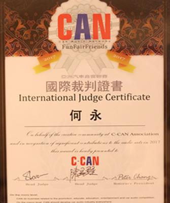 国际裁判证